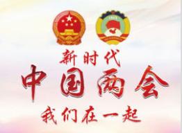 全国两会即将开幕 各地代表委员陆续启程赴京!