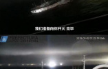 阿根廷海警向中国渔船开火 中方渔政部门:希望阿方保持克制理性执法
