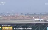 """大消息!世界级机场群就要来了!投资者们坐等""""起飞""""?"""