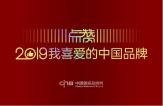 點讚2019我喜愛的中國品牌