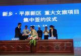 六重大文旅项目签约落户新乡平原示范区 总投资80亿