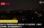 四川宜宾预计发生更大地震?这些谣言不要信!