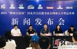 2019年河北全民健身业余网球公开赛总决赛将于8月24日举行