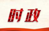 新华网评:致敬!共和国最闪亮的星