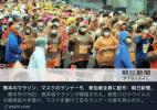 日本疫情蔓延还要搞10万人马拉松! 东京奥运还能开吗?