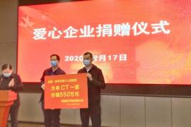 价值550万元 明峰医疗向郑州市六院捐赠方舟CT一台