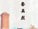 """兵融汇""""2020·网上祭英烈""""活动正式开启!"""