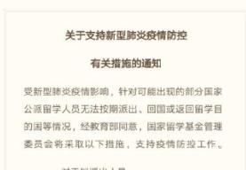 驻俄使馆:部分因疫情无法回国的公派留学人员可延期