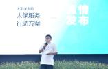 """""""悅動健康 智享家園"""" 中國太保壽險2020年客戶服務節溫情開幕"""