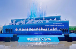 融创文旅城落户河南 将成大郑州地区欢乐新地标
