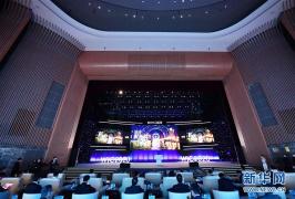 第四屆世界智慧大會在天津開幕