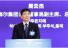 海爾集團總裁周雲傑:全球企業均可成為卡奧斯的操盤手和合夥人