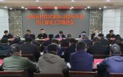 开封祥符区召开2020—2021年冬春国土绿化工作推进会