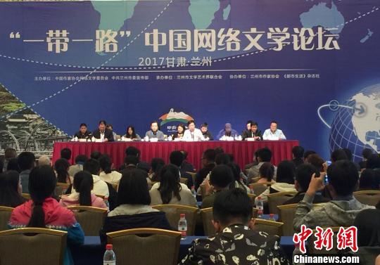 中国知名网络作家齐聚兰州共探网络文学发展新机遇