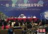 中国知名网络作家齐聚兰州 共探网络文学发展新机遇