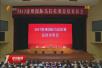 弘扬马拉松精神 徐州国际马拉松赛总结表彰大会召开