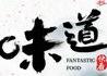 关注新华社生活类美食节目《味道》!!中国流行声乐歌唱家周茜带您品味日式烧烤!!许言广厨师长教您做正宗老北京芝麻羊肉、老北京烤羊肉!