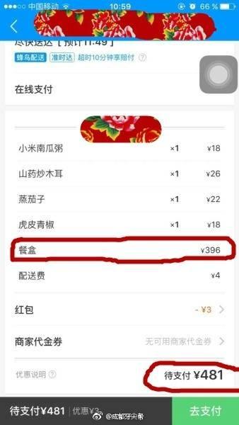 网友订外卖现天价餐盒:1个99元 官方:系测试页面