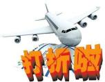 端午小长假仍处于航空淡季 机票多为3-5折