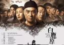 比起《欢乐颂》,中国观众更需要《白鹿原》