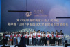 2017中国国际大学生时装周圆满落幕 各奖项颁出