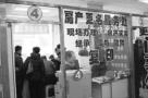 沈阳皇姑区存量房屋转移登记办理时限压缩四分之一