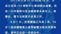 徐州一名小学老师猥亵女生:摸胸摸大腿 还摸屁股