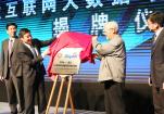 华师大-欧冶产业互联网大数据与区块链实验室成立