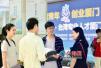 台湾专业人才对接会在厦举办 年薪30万招揽台人才