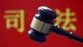 最高法等五部门为刑案取证立规 听听浙江政法专家详解