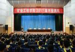 矿业工程学院隆重举行2017届毕业典礼