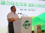 四平市隆重举行2017中国农业合作经济论坛