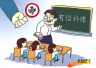 邯郸专项治理在职教师有偿补课
