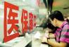 沈阳9月启动医保支付方式改革 住院将主要按病种收费