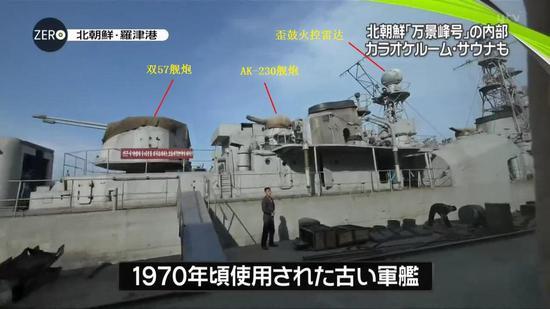 朝鲜最大护卫舰现状曝光 服役超30年锈迹斑斑(图)