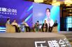 圆桌对话:产业新动态驱动下的供应链金融升级