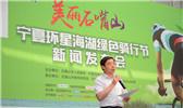石嘴山市教育体育局局长刘金星发言