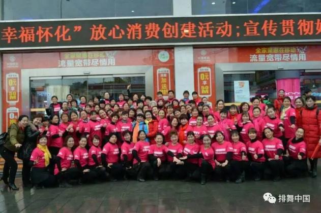 中国广场舞公益行走进湖南移动--怀化市公益路演活动