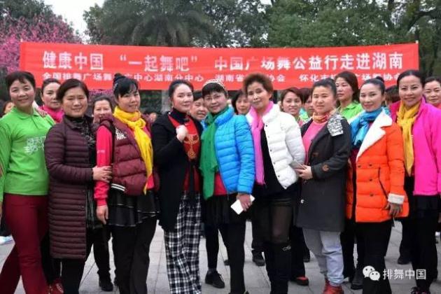 怀化市排舞广场舞协会2017春季免费培训活动圆满结束