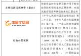 义乌多家银行业务违规 被罚款20万到70万不等