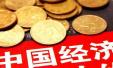 国际货币基金组织再次上调中国经济增长预期