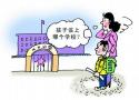 一墙之隔只能去其他学校?枣庄市中、薛城这些居民同尴尬