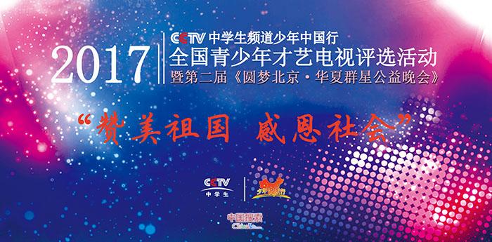 2017全国青少年才艺电视评选活动 宣传片