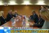 新制裁后 俄外长与美国务卿首次举行会谈