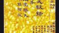 哈佛燕京图书馆5.3万卷中文珍稀古籍免费阅读