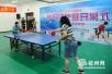 """""""乒乓乐章·与你共享"""" 江干区首届社区乒乓球比赛开赛"""