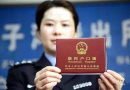 黑龙江省这些业务周末也能办了 快来看看都有啥