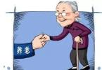 基本养老保险为何需要中央调剂?如何调剂?