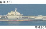 辽宁舰编队逆时针绕台 首次在岛链外起降歼15