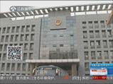 涉案22.3亿元 淮安破获特大虚开增值税发票案